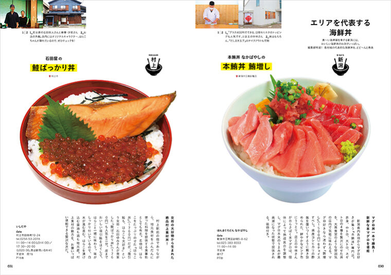 『エリアを代表する海鮮丼』。新潟っておいしい海鮮丼、たくさんありますよね。だから県内各エリアを代表する海鮮丼を選んでみました!