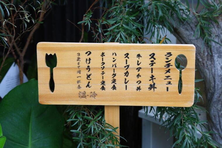 店長・五十嵐さんお手製の焼き板を使ったメニュー看板。お店の看板も同じくお手製だそう