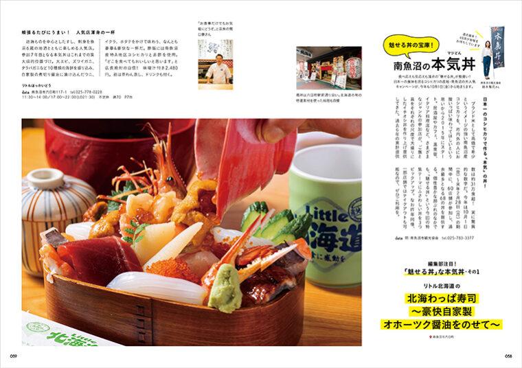『「魅せる丼」の宝庫! 南魚沼の本気丼(マジどん)』。今年もこの季節がやってきました! 10月スタートの本気丼のなかでも特に「魅せる丼」たる3杯を独断でピックアップ!