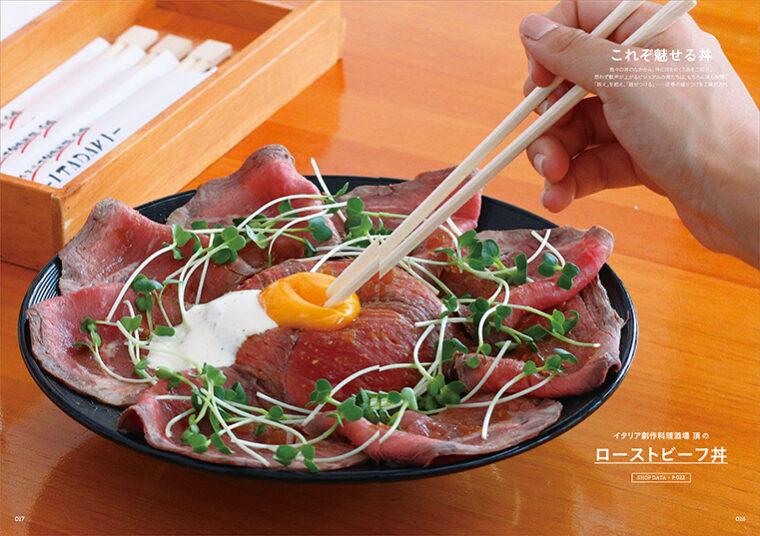 『これぞ魅せる丼』。「魅せる丼」オブ「魅せる丼」たる3杯を迫力のビジュアルでお届します