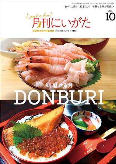 食べに、撮りに行きたい! 華麗なる丼が勢揃い。10月号は『魅せる丼』特集です