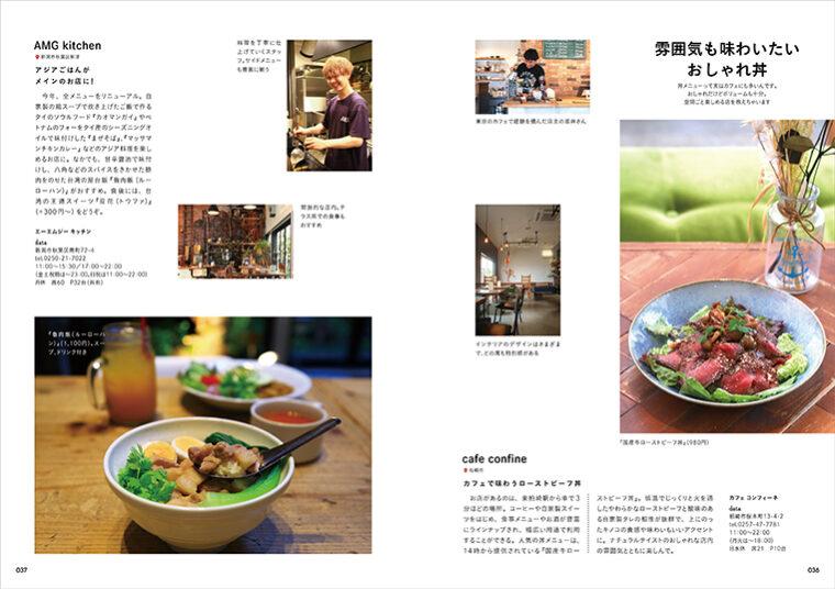 『雰囲気も味わいたいおしゃれ丼』。すてきカフェのすてき丼をすてきに味わいたい