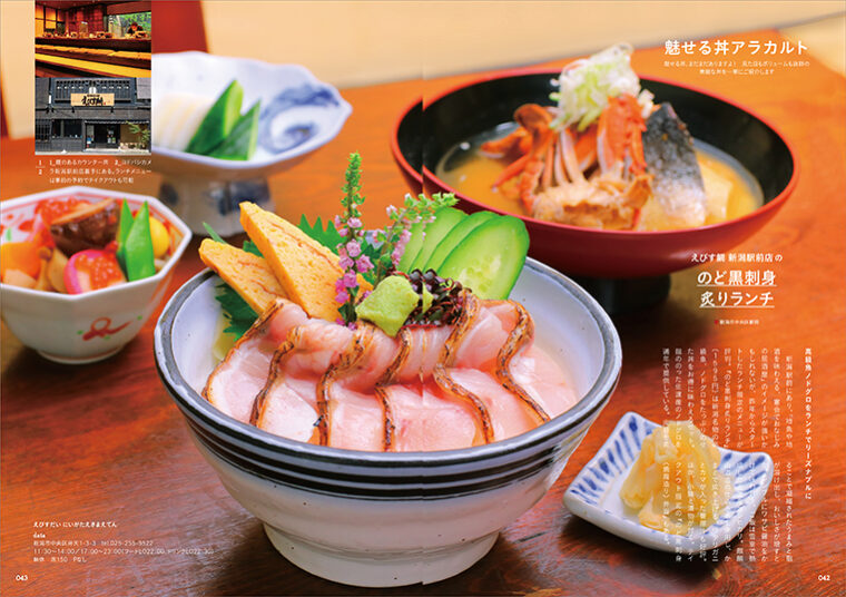 『魅せる丼アラカルト』。まだまだあるよ、県内の「魅せる丼」総ざらい!