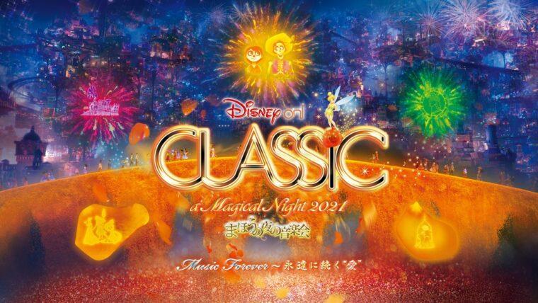 Presentation licensed by Disney Concerts. ⒸDisney
