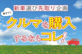 【新車選び先取り企画】春までにクルマを購入するならコレ!| 新潟カーライフ情報